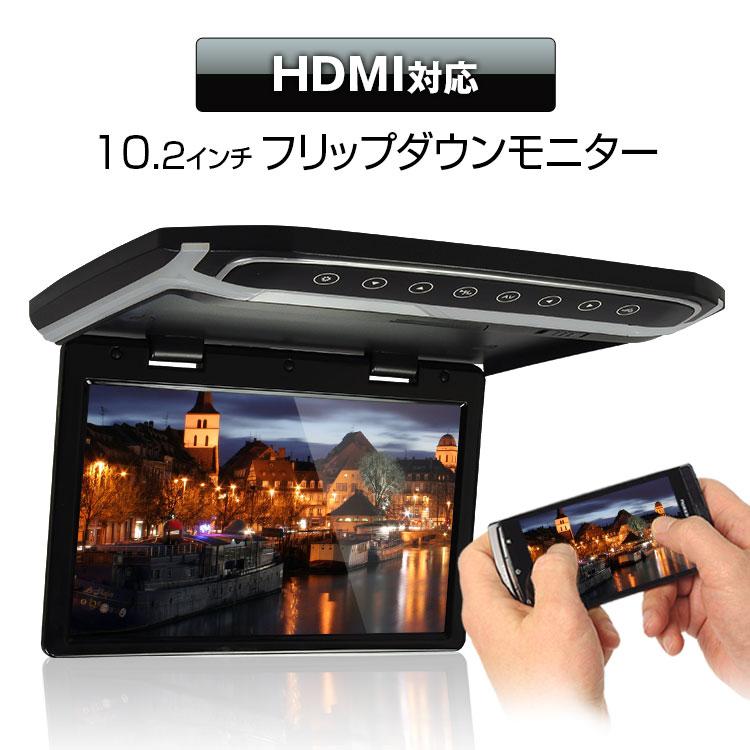 クーポン発行中!フリップダウンモニター 10.2インチ 10インチ WSVGA 高画質液晶 HDMI microSD スマートフォン iPhone RCA ルームランプ 超薄型設計 【あす楽対応】