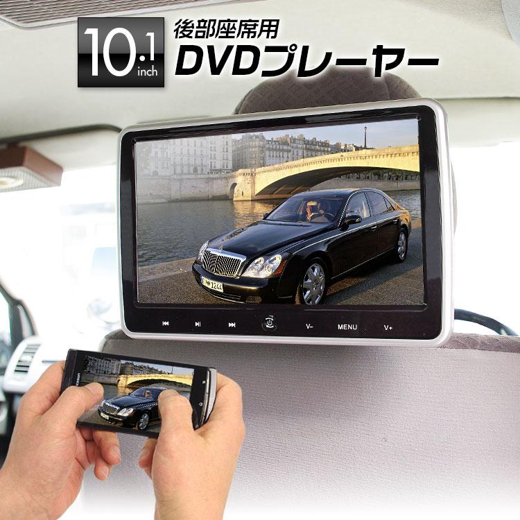 ヘッドレストに簡単取付 CPRM対応DVDプレーヤー HDMI対応でスマホとつながる クーポン発行中! DVDプレーヤー 10.1インチ ポータブルDVDプレーヤー 車載用 リアモニター ヘッドレストモニター HDMI iPhone スマートフォン CPRM DVD内蔵 CD SD USB マルチメディア RCA 簡単取付 後部座席 外部入出力 シガー 【あす楽対応】