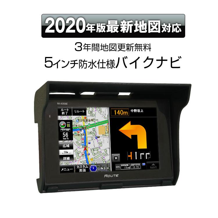3年間地図更新無料!2019年版地図搭載5インチIPX5の防水仕様 バイクナビ バイク バイクナビゲーション 2019年版地図搭載 3年間地図更新無料 ナビ 5インチ 5inch IPX5 防水 Bluetooth バイザー一体型 バイク ポータブル イヤフォン 動画 音楽 写真 microSD 12V 24V
