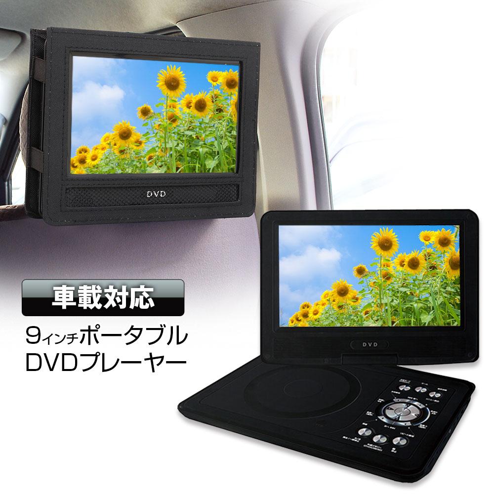 車載もできる9インチポータブルDVDプレーヤー スタート4時間限定5%OFF ポータブルDVDプレーヤー 9インチ 一体型 CPRM対応 車載 ヘッドレスト 人気 後部座席 USB DVD CD バッテリー ACアダプター シガー SD 家庭用 セール特別価格