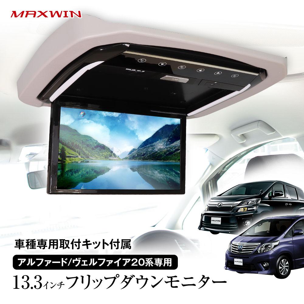 専用取付キット付属 HDMI2系統入力のフリップダウンモニター 3%OFFクーポン発行中 フリップダウンモニター 13.3インチ アルファード ヴェルファイア20系 GGH20W・25W ANH20W・25W ATH20W 取付キットセット リアビジョン リアモニター フルHD 専用取付キット付属 【あす楽対応】 MAXWIN
