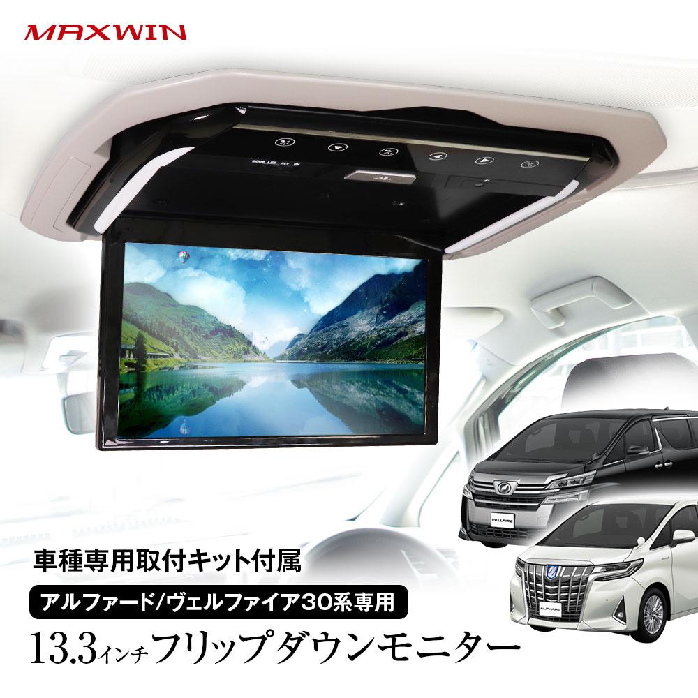 専用取付キット付属 HDMI2系統入力のフリップダウンモニター 3%OFFクーポン発行中 フリップダウンモニター 13.3インチ アルファード ヴェルファイア 30系 ツインムーンルーフ付/無 両対応 GGH30W・35W AGH30W・35W AYH30W リアビジョン フルHD 専用取付キット付属 【あす楽対応】 MAXWIN