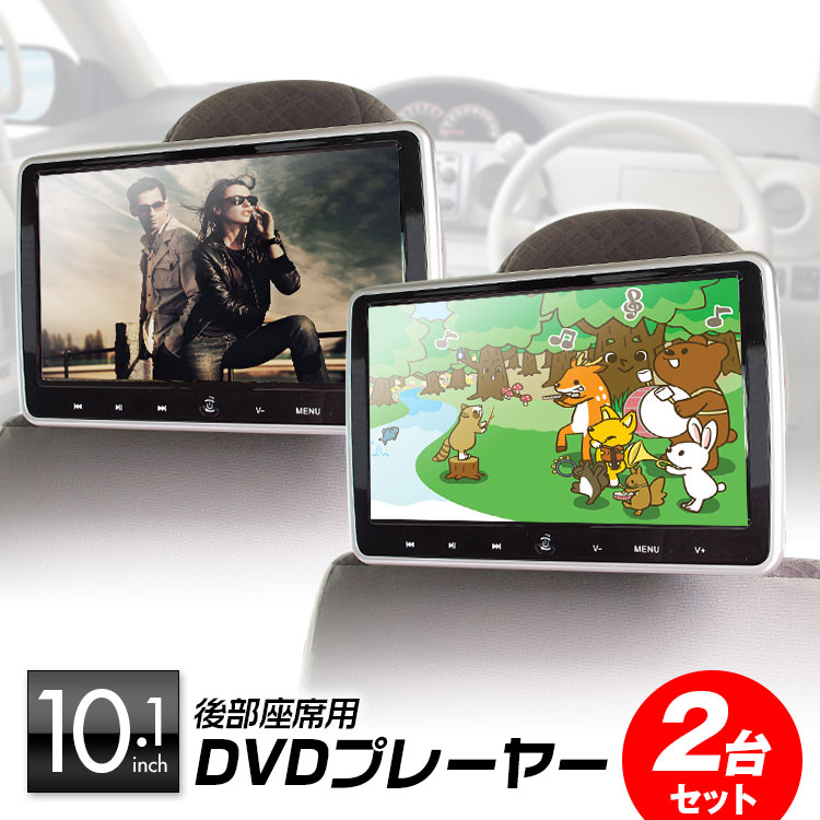 ヘッドレストモニター 2台セット DVD内蔵 10.1インチ ポータブル 車載 家庭用 リアモニター DVD内蔵 ACアダプター HDMI iPhone スマートフォン CPRM CD SD USB RCA 簡単取付 後部座席 外部入出力 シガー 【あす楽対応】