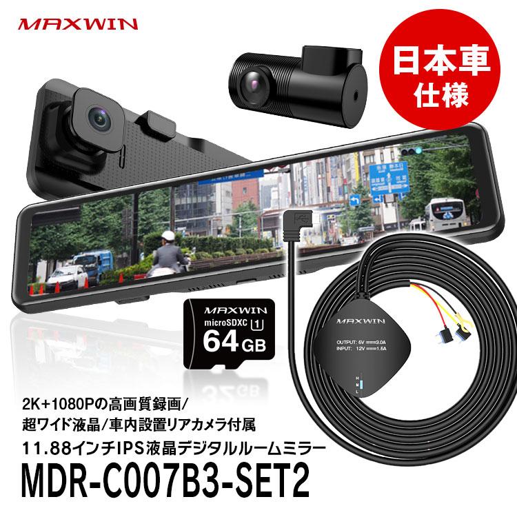 駐車監視に必要な電源ケーブルなどをセットにしました 【500円クーポン発行中】ドライブレコーダー ミラー型 駐車監視 前後同時録画 2カメラ 11.88インチ デジタルルームミラー 日本車仕様 右ハンドル対応 WDR フルHD 1080P SONYセンサー IMX307 Starvis sony スーパー暗視 MAXWIN