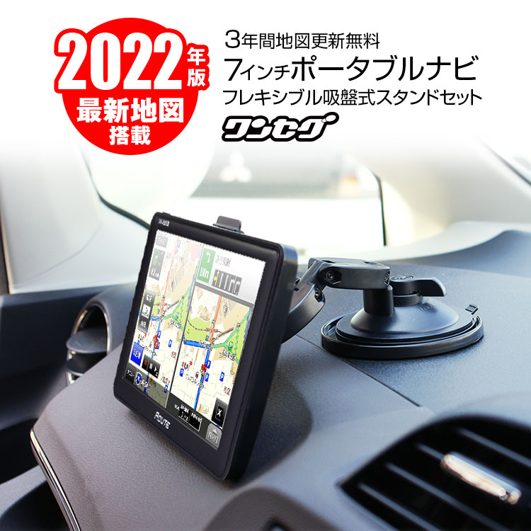 2019年最新地図搭載 3年間地図更新無料 ポータブルナビ 7インチ ナビゲーション Bluetooth 外部入力 対応 オービス タッチパネル ワンセグ microSD 道-Route-