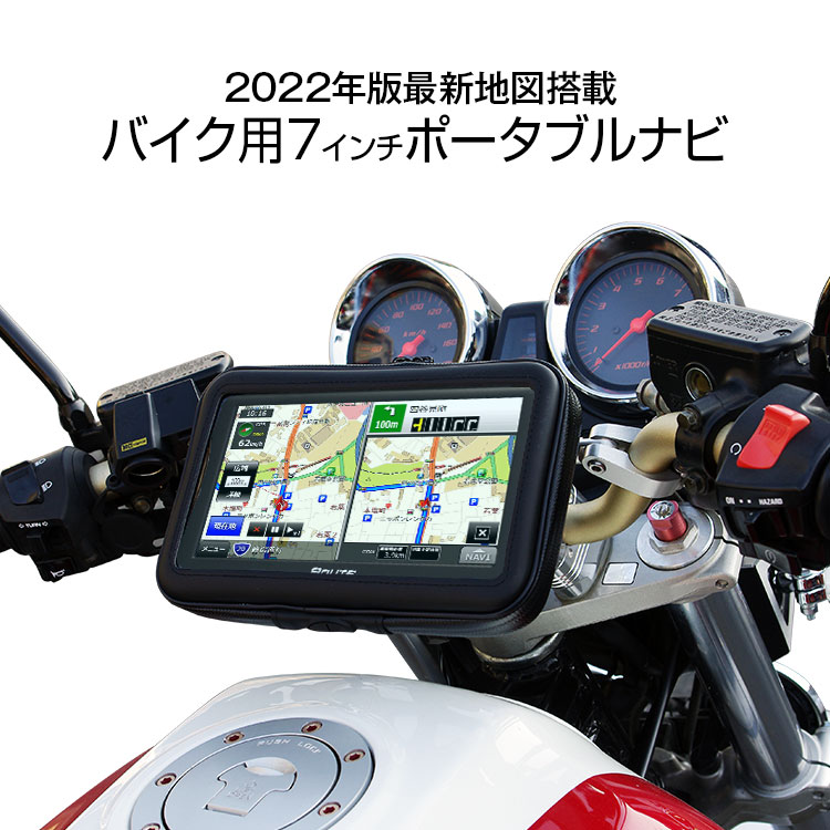 クーポン発行中!2020年最新地図搭載 3年間地図更新無料 ポータブルナビ バイク ナビ バイクナビ 7インチ カーナビ ナビゲーション 最新 Nシステム 速度取締 オービス データ搭載 microSD 【あす楽対応】