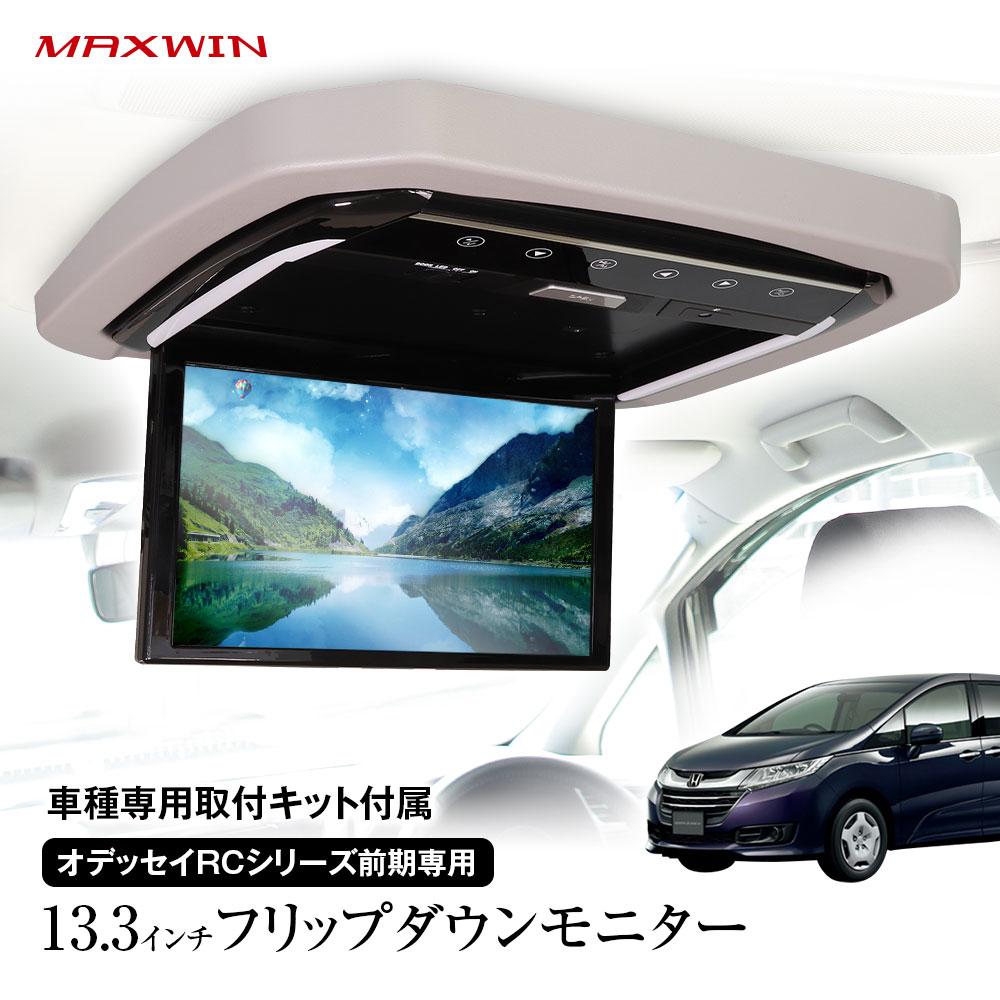 専用取付キット付属 HDMI2系統入力のフリップダウンモニター 3%OFFクーポン発行中 フリップダウンモニター 13.3インチ オデッセイ RCシリーズ前期 RC1 RC2 RC4 取付キットセット リアビジョン リアモニター フルHD 13インチ HDMI 2系統入力 専用取付キット付属 【あす楽対応】 MAXWIN