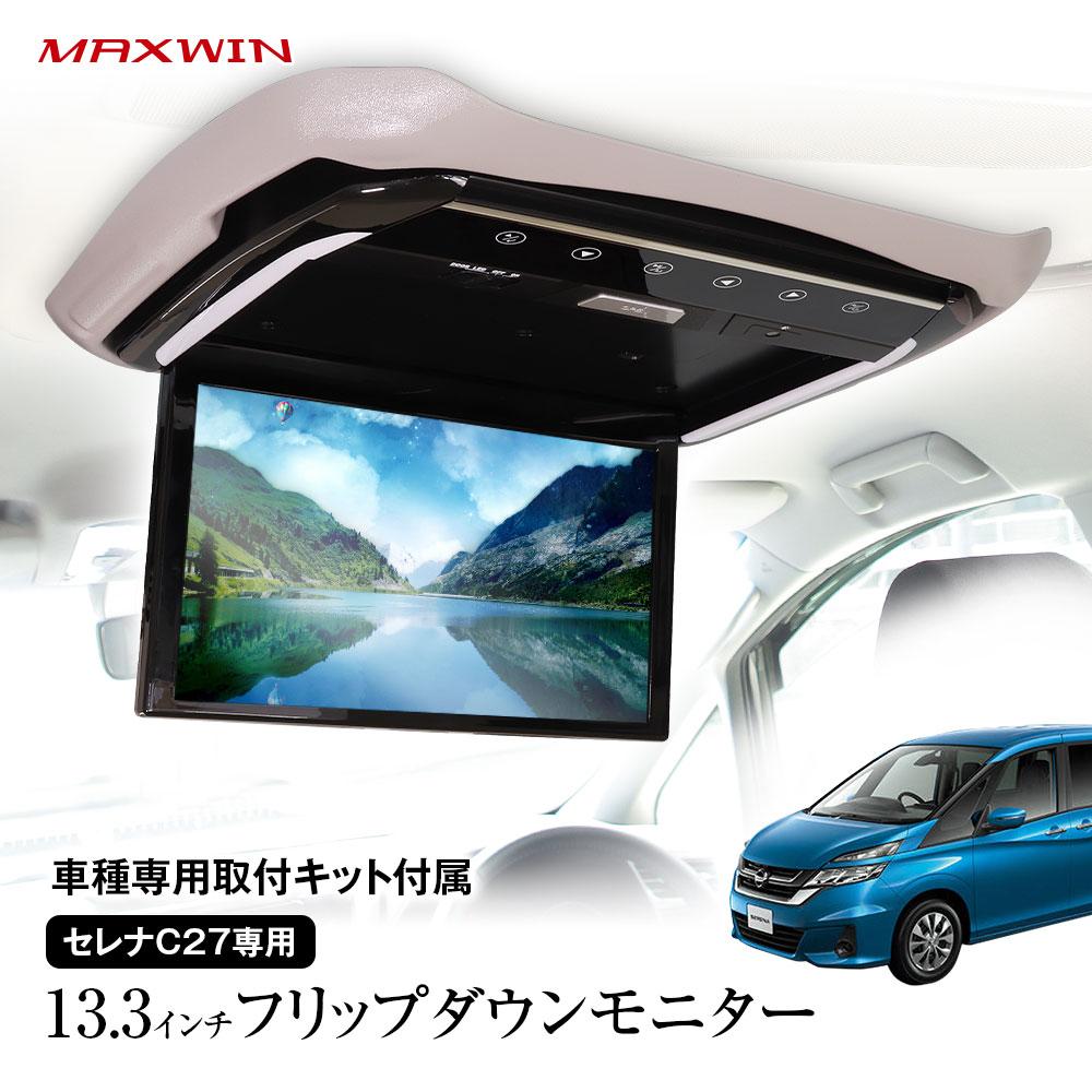 専用取付キット付属 HDMI2系統入力のフリップダウンモニター 3%OFFクーポン発行中 フリップダウンモニター 13.3インチ セレナ C27 GC27 GNC27 GFC27 GFNC27 取付キットセット リアビジョン リアモニター フルHD 高画質液晶 HDMI 2系統入力 専用取付キット付属 【あす楽対応】 MAXWIN