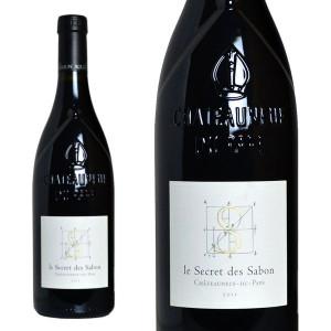 シャトーヌフ・デュ・パプ ル・セクレ・デ・サボン 2011年 ドメーヌ・ロジェ・サボン (フランス・赤ワイン)