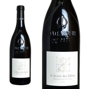 シャトーヌフ・デュ・パプ ル・セクレ・デ・サボン 2012年 ドメーヌ・ロジェ・サボン (フランス・赤ワイン)