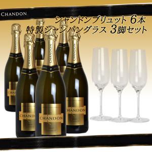 ワインセット 歳末謝恩 シャンドン ブリュット 6本&シャンパングラス3脚付きセット 正規 (スパークリングワインセット)
