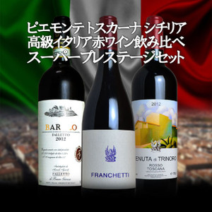 【送料無料】ワインセット スーパープレステージ 高級イタリア赤ワイン3本セット