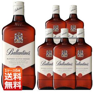 【送料無料】バランタイン ファイネスト 40% 1750ml 1ケース6本入り 正規 (ブレンデッドスコッチウイスキー)