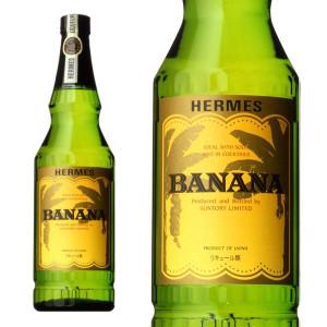 ヘルメス 店内全品対象 バナナ リキュール 720ml サントリー正規品 メーカー公式 25%