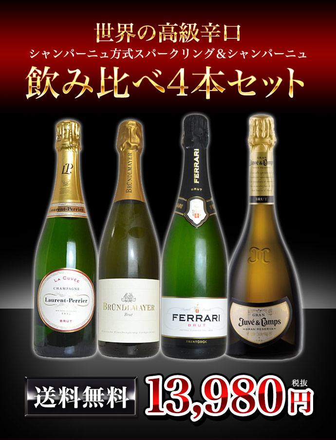 【送料無料】ワインセット 世界のシャンパン方式スパークリングワイン&シャンパーニュ 飲み比べ4本セット