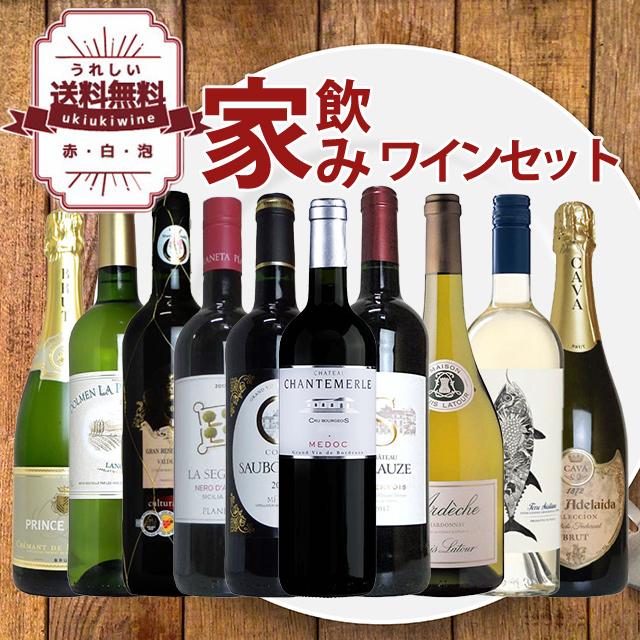 ワインセット 高品質保証!ランク上の赤ワイン 白ワイン スパークリングワイン 家飲みワイン10本セット 送料無料 家飲み