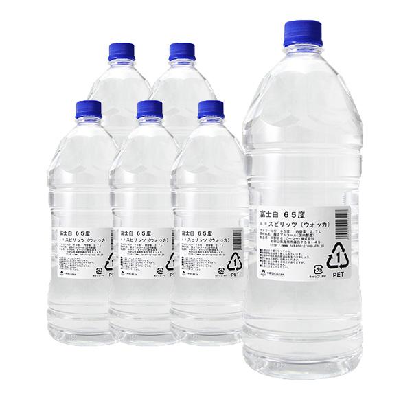 [送料無料][6本入り・1ケース]富士白65度(65)%・スピリッツ・ウォッカ・国内製造・醸造アルコール・高アルコール・2700ml(2.7L)・65%