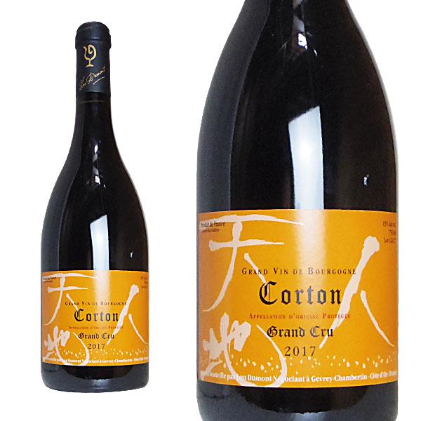 コルトン グラン クリュ 特級 2017年 セラー出し ルー デュモン フランス 赤ワイン
