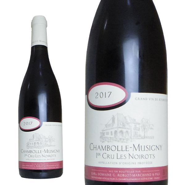シャンボール ミュジニー プルミエ クリュ 一級 レ ノワロ 2017年 750ml ブルゴーニュ 赤ワイン