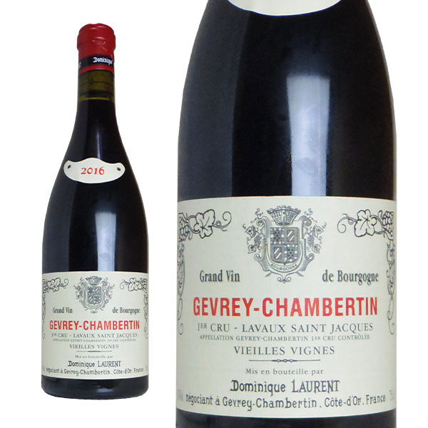 ジュヴレ シャンベルタン プルミエ クリュ ラヴォー サン ジャック V.V 2016年 ドミニク ローラン 正規品 ブルゴーニュ 赤ワイン