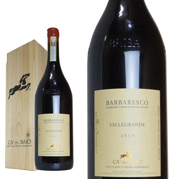 バルバレスコ ヴァルグランデ 2015年 カ・デル・バイオ マグナムサイズ 1500ml 木箱入(イタリア 赤ワイン)