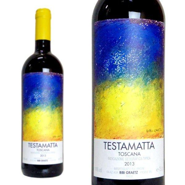 テスタマッタ 2013年 ビービーグラーツ 正規 750ml (イタリア 赤ワイン)
