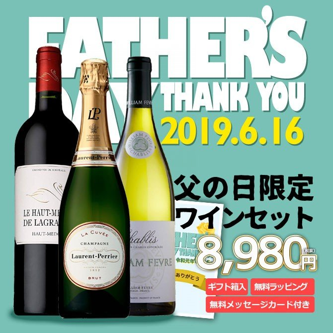 【送料無料】【父の日】ボルドー赤&ブル白&泡飲み比べ3本セット(ご希望の方にはメッセージカード ギフト箱 無料ラッピング付き)Father's Day Special Wine Set【父の日 ワイン】【父の日 ギフト】【父の日 ワインセット】