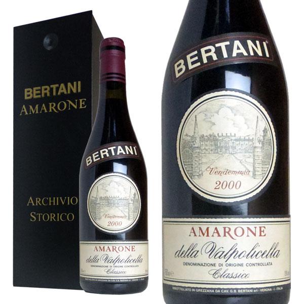 アマローネ デッラ・ヴァルポリチェッラ クラッシコ 2000年 ベルターニ社 750ml 木箱入り (イタリア 赤ワイン)