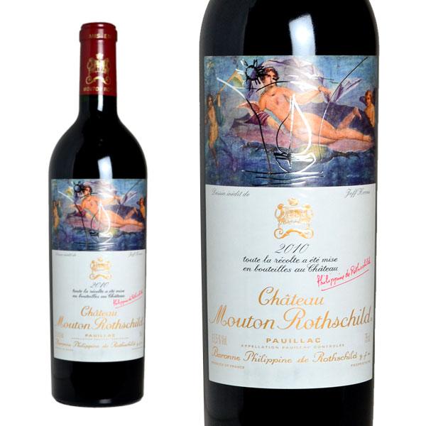 シャトー・ムートン・ロートシルト 2010年 メドック格付第1級 (フランス ボルドー ポイヤック 赤ワイン) エチケット傷あり