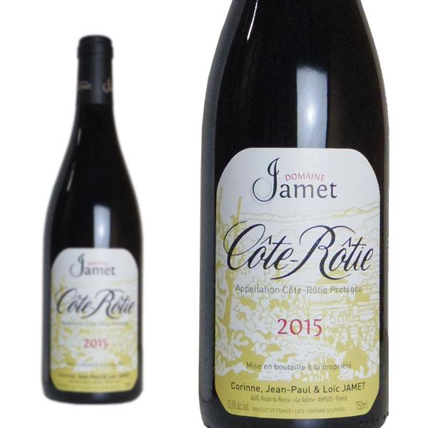 コート・ロティ 2015年 ドメーヌ・ジャメ 750ml (フランス ローヌ 赤ワイン)