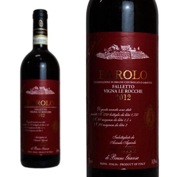 【送料無料】バローロ レ・ロッケ・デル・ファレット・ディ・セッラルンガ・ダルバ リゼルヴァ 2012年 ブルーノ・ジャコーザ 750ml (イタリア 赤ワイン)