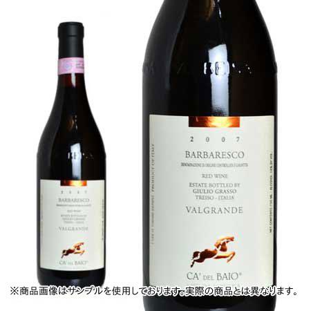 【大型ボトル】バルバレスコ ヴァルグランデ 2015 カ デル バイオ元詰 DOCGバルバレスコ マグナムサイズ 赤ワイン ワイン 辛口 フルボディ 1500ml