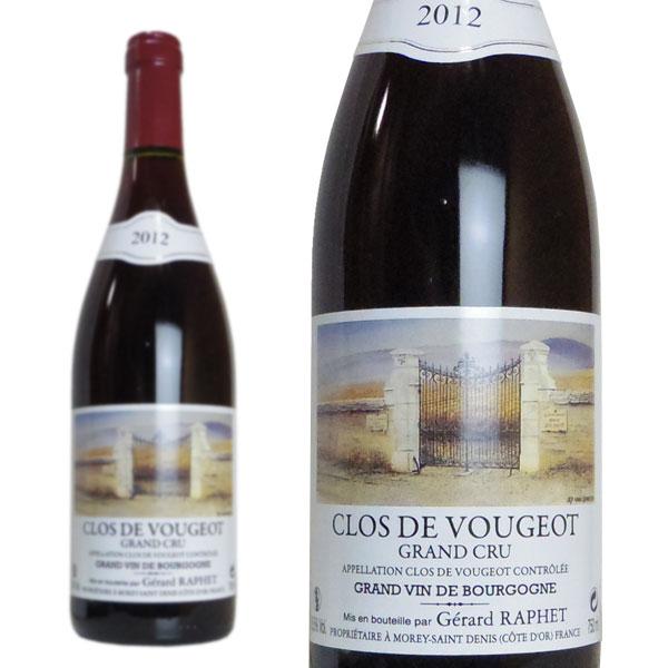 クロ・ド・ヴージョ グラン・クリュ ヴィエイユ・ヴィーニュ 2012年 ドメーヌ・ジェラール・ラフェ 750ml (フランス ブルゴーニュ 赤ワイン)