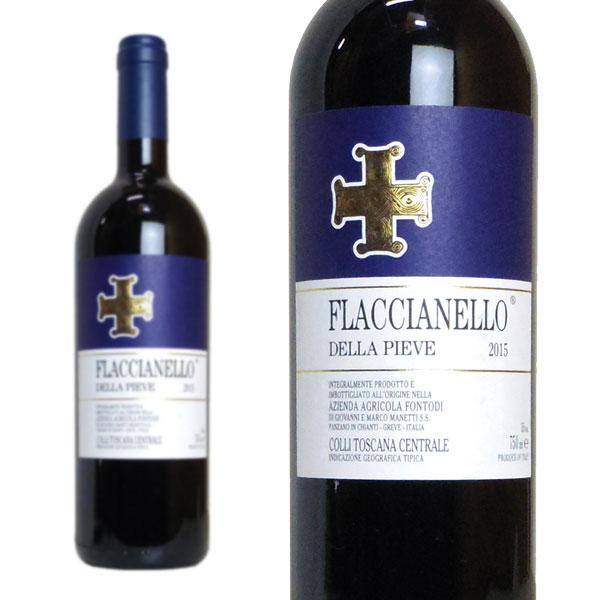 フラッチャネッロ・デッラ・ピエーヴェ 2015年 フォントディ 750ml 正規 (イタリア 赤ワイン)