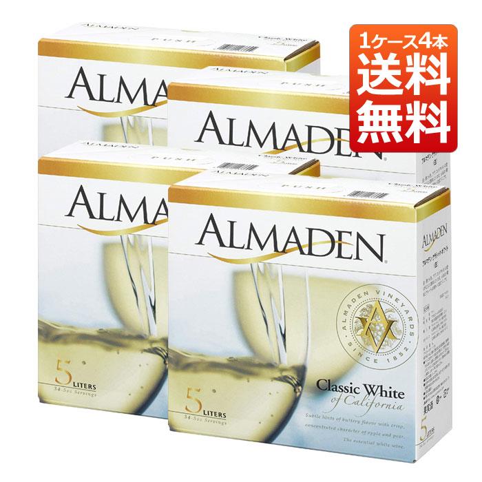 送料無料 ワイン アルマデン クラシック ホワイト 5000ml×4本 (アメリカ 白ワイン)