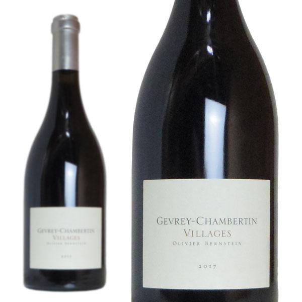 ジュヴレ・シャンベルタン ヴィラージュ 2017年 オリヴィエ・バーンスタイン 750ml (フランス ブルゴーニュ 赤ワイン)