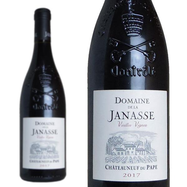 シャトーヌフ・デュ・パプ ヴィエイユ・ヴィーニュ 2017年 ドメーヌ・ド・ラ・ジャナス 750ml (フランス ローヌ 赤ワイン)
