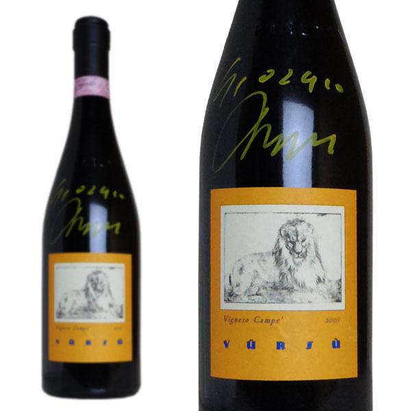 バローロ ヴィニェート カンペ 2003年 ラ・スピネッタ 750ml サイン入ボトル (イタリア 赤ワイン)