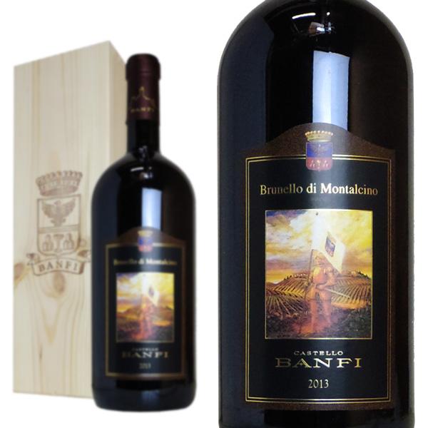 ブルネッロ・ディ・モンタルチーノ 2013年 バンフィ マグナムサイズ 木箱入り 1500ml (イタリア 赤ワイン)