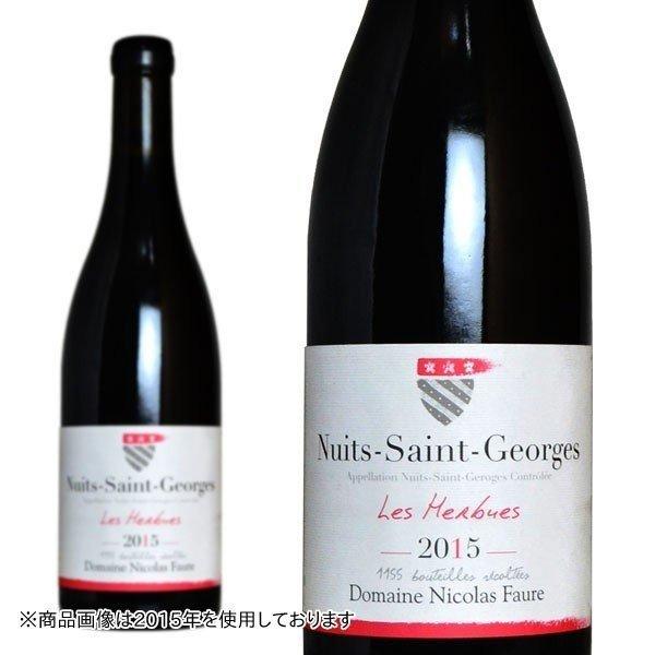 ニュイ・サン・ジョルジュ レ・ゼルヴュ 2018年 ドメーヌ・ニコラ・フォール 750ml (フランス ブルゴーニュ 赤ワイン)