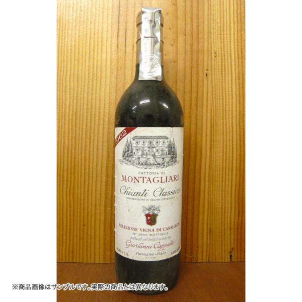 キャンティ・クラシッコ モンタリアーリ 1973年 フィットリア・ディ・モンタリアーリ 750ml (イタリア 赤ワイン)
