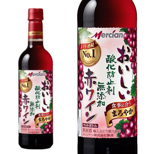 おいしい酸化防止剤無添加赤ワイン 720ml ペットボトル メルシャン (日本 赤ワイン)
