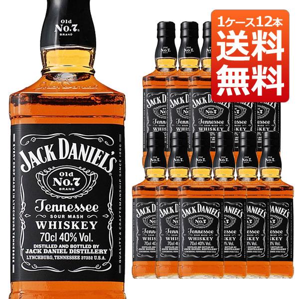 【送料無料】ジャックダニエル ブラック Old No.7 700ml 40% 12本入り1ケース 正規 (バーボン テネシーウイスキー)