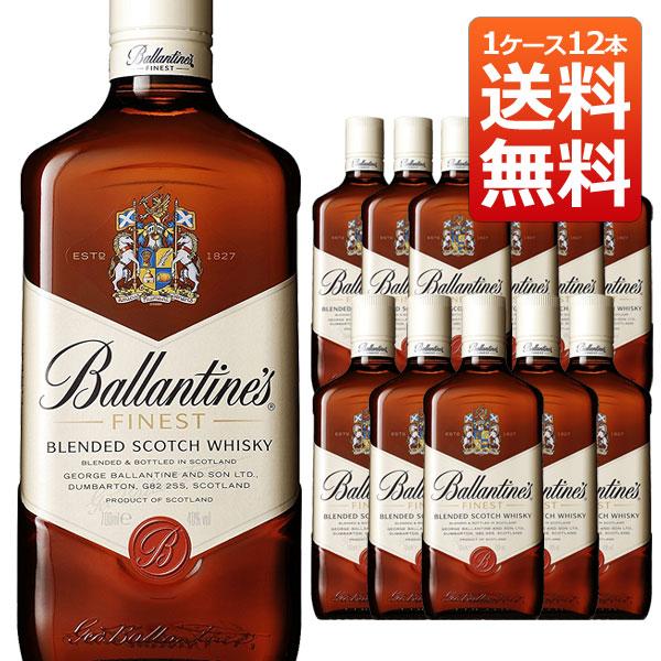 【送料無料】バランタイン ファイネスト 40% 700ml 正規 12本入り1ケース(ブレンデッドスコッチウイスキー)