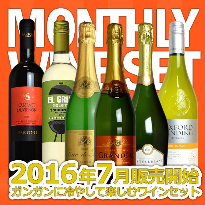 うきうきマンスリーワインセット 7月は暑い夏にガンガン冷やして! スパークリングワイン3本&赤ワイン1本&白ワイン2本セット