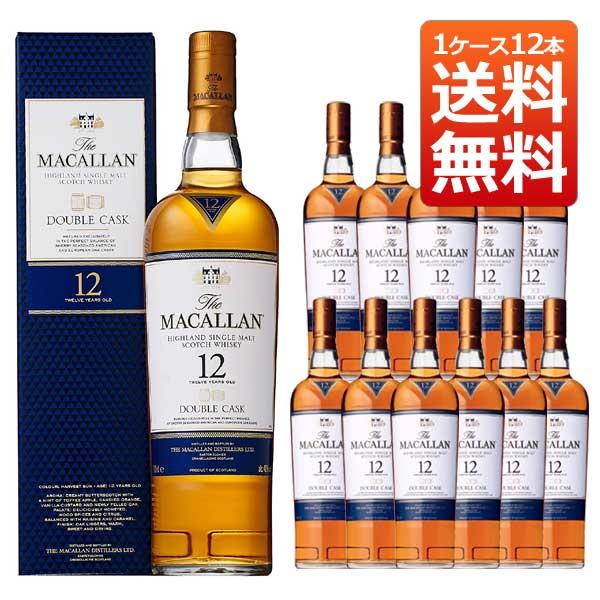 【送料無料】 ザ・マッカラン ダブルカスク 12年 40% 700ml 箱入り 正規 1ケース 12本入り(シングルモルトスコッチウイスキー)