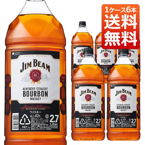 【送料無料】ジムビーム ホワイト 40% 2700ml 正規 1ケース 6本入り (バーボンウイスキー)