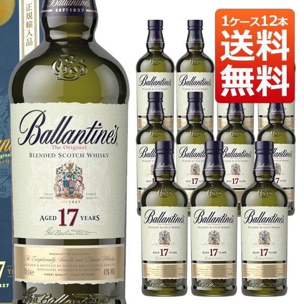 【送料無料】バランタイン 17年 40% 700ml 箱入り 1ケース12本入り 正規 (ブレンデッドスコッチウイスキー)