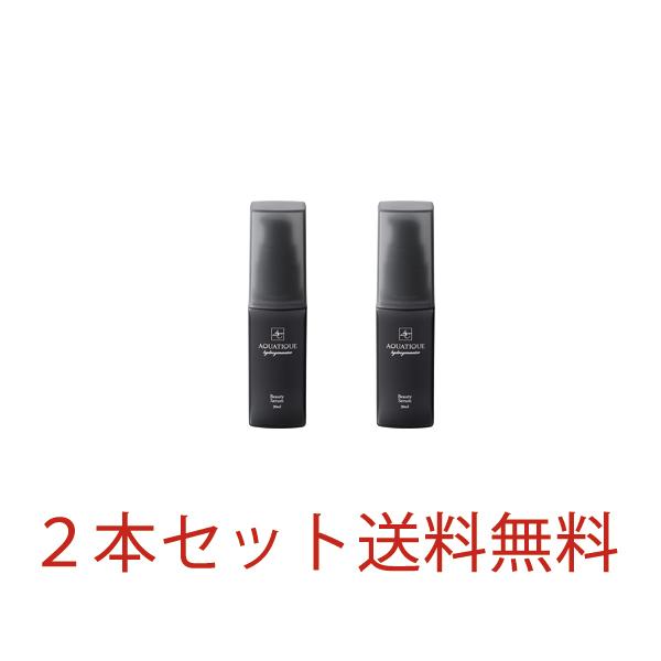 水素化粧品 アクアティーク ビューティーセラム (美容液)2本セット 送料無料