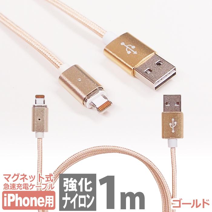 iPhone ケーブル 充電 マグネット式 充電ケーブル 1m ゴールド 高耐久ナイロン USB充電ケーブル 7 7Plus 6 6S 6Plus 6SPlus 5 SE iPad 対応 iOS10.3.1 動作確認済 急速充電 データ転送 100cm UL-CASM064 送料無料 UL.YN